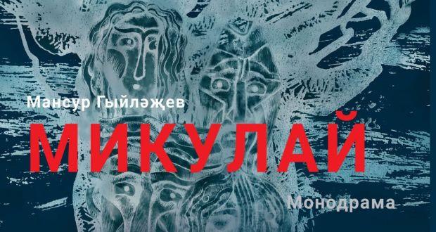"""Кариев театры: """"Йөрәк чыгымнары 200 % булырга тиеш"""""""