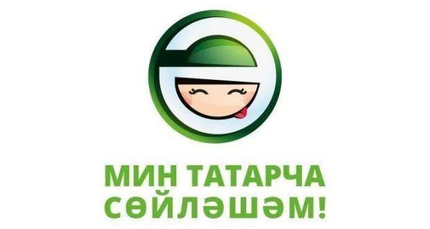 Набор на новый поток курсов татарского языка в Перми