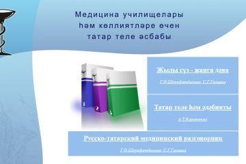 Belem.ru порталында студентлар татар телен дистанцион форматта өйрәнә ала