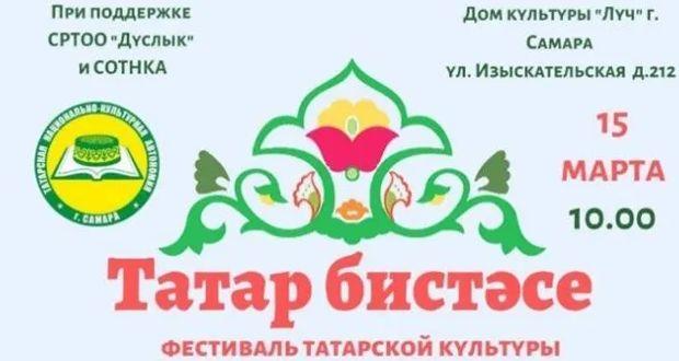 Фестиваль татарской культуры «Татар бистэсе» в Самаре