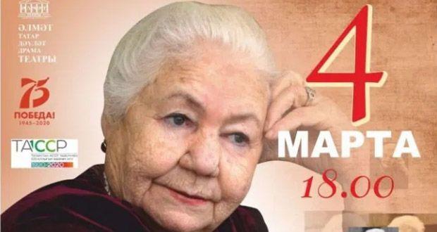 В Альметьевске состоится вечер памяти по случаю 100-летия актрисы Закии Туишевой
