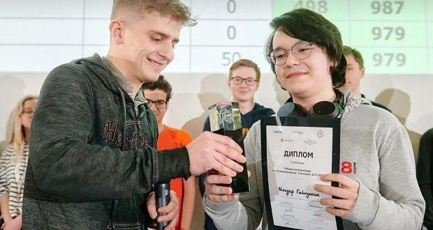 Лицеист из Казани стал победителем олимпиады по программированию «Технокубок»