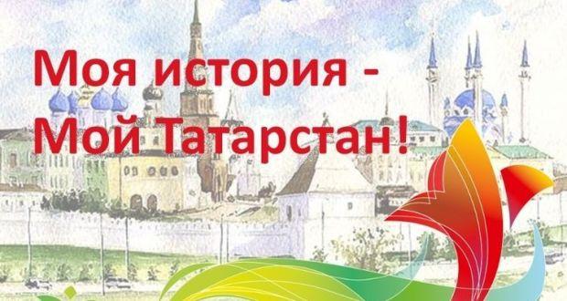 Конкурс «Моя история – Мой Татарстан!» объявил о старте заявочной кампании