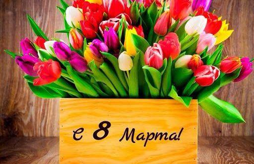 Поздравление В.Г. Шайхразиева с Международным женским днем
