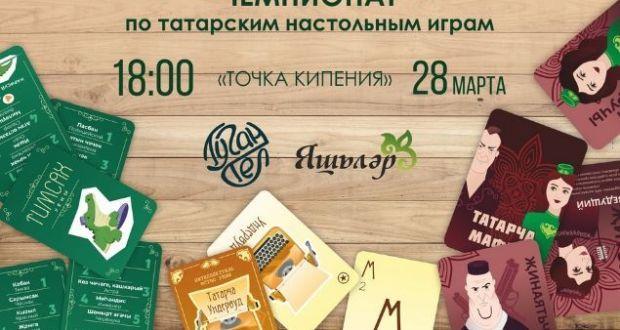 В Челябинске пройдёт Чемпионат по татарским настольным играм для жителей УрФО