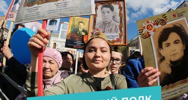 «Бессмертный полк» в Татарстане пройдет онлайн