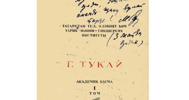 Книги Г. Тукая в годы Великой Отечественной войны