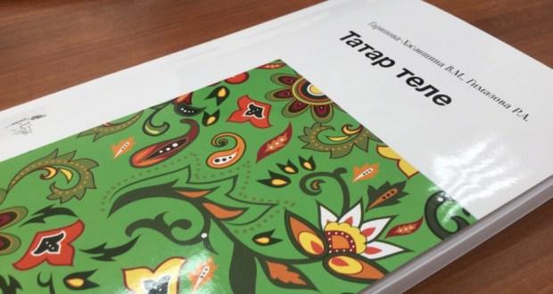 В ДУМ РТ подвели итоги курсов татарского языка