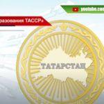 В Татарстане выпустили 5 тысяч медалей в честь 100-летия ТАССР