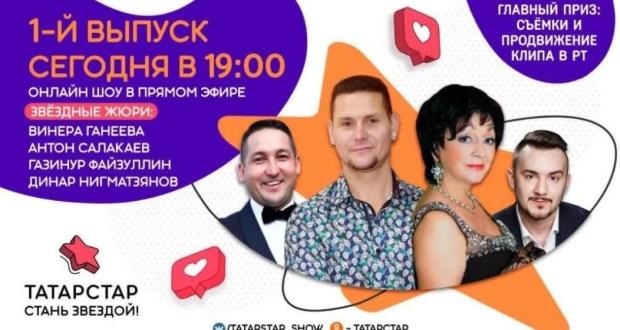 В Татарстане стартует новое онлайн-шоу и конкурс исполнителей «ТАТАРСТАР»