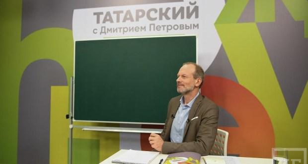 В Татарстане планируется запись второго сезона проекта «Татарский с Дмитрием Петровым»
