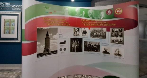 Эстафета передвижной выставки Национального музея РТ «Татарская АССР – Республика Татарстан: время, события, люди» продолжается