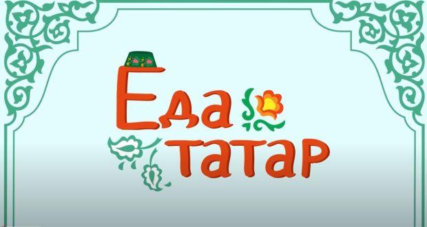 Тарих институты татарларның кулинар традицияләренә багышланган ролик чыгарган