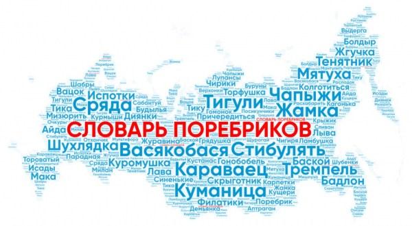 Айда на Сабантуй: определены самые популярные слова в регионах РФ