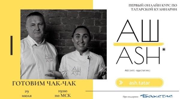 Первая кулинарная школа татарской национальной кухни «АШ»
