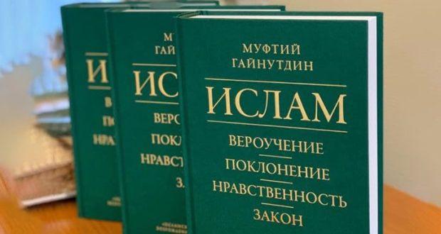Вышел в свет фундаментальный труд Муфтия Шейха Равиля Гайнутдина «Ислам: вероучение, поклонение, нравственность, закон»