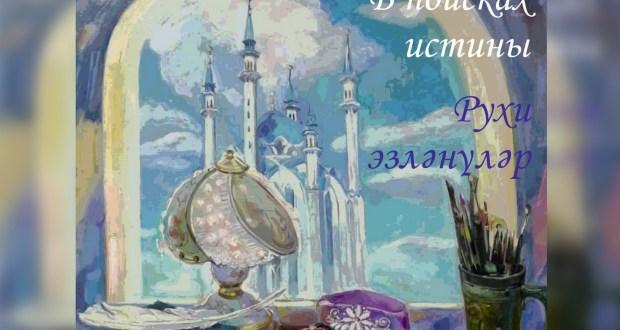 В Галерее татарского шамаиля откроется выставка «В поисках истины»