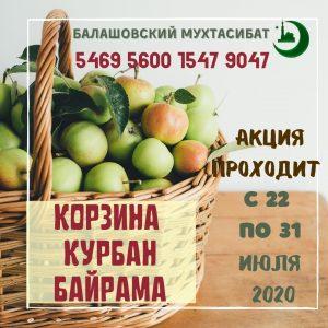 В Саратовской области запускается благотворительная акция «Корзина Курбан-Байрама»