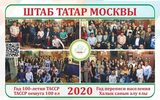 Сто фильмов к столетию Татарстана от Штаба татар Москвы