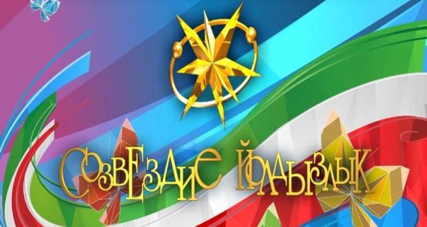 В Татарстане стартуют заключительные отборочные туры фестиваля «Созвездие-Йолдызлык»