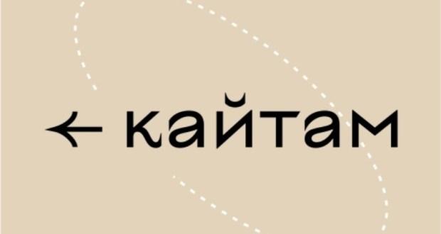 70 рассказов о тех, кто вернулся в Татарстан
