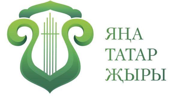 На конкурс «Яңа татар җыры» («Новая татарская песня») подано 347 произведений