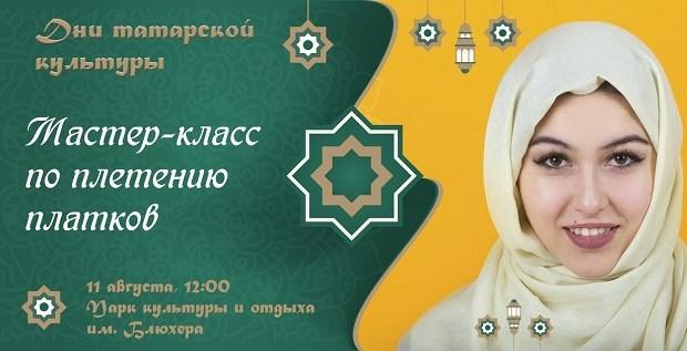 В Красноуфимском Парке культуры и отдыха пройдут Дни татарской культуры