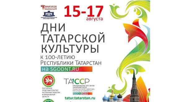 В Свердловской области стартуют Дни татарской культуры