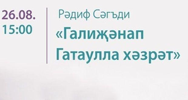 Бүген Тинчурин театрында Зөлфәт Хәкимнең «Бозлавык» пьесасын күмәк уку була