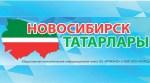 «Новосибирск татарлары»