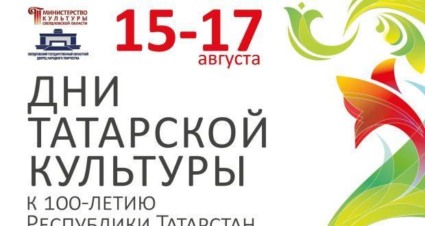 В Свердловской области пройдут Дни татарской культуры
