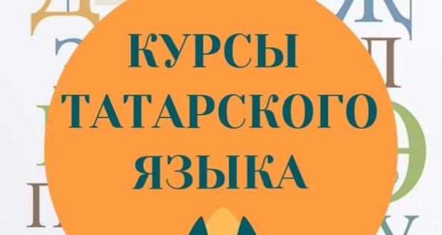 В Екатеринбурге стартуют бесплатные курсы татарского языка