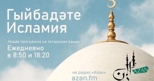 Бүген «Азан» радиосында «Гыйбадәте Исламия» тапшыруы чыга башлады