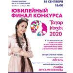 В Челябинске пройдет финальная церемония конкурса «Татар кызы»