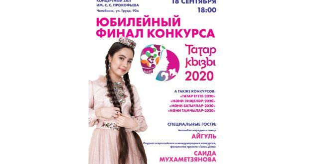 Чиләбедә «Татар кызы» конкурсының финал тантанасы узачак