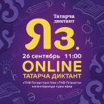 Пресс-релиз  «ONLINE ТАТАРЧА ДИКТАНТ — 2020»