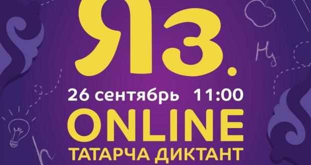Пресс-релиз  ONLINE ТАТАРЧА ДИКТАНТ — 2020