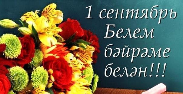 Милли шура рәисе В.Г. Шәйхразыевның Белем көне уңаеннан котлавы