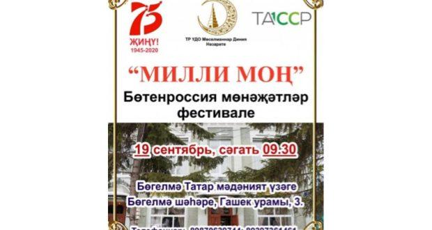 В Бугульме пройдет Всероссийский фестиваль мунаджатов «Милли моң»