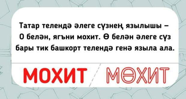 «Татарча сөйләшәбез»: «ВТ» яңа проект башлап җибәрде