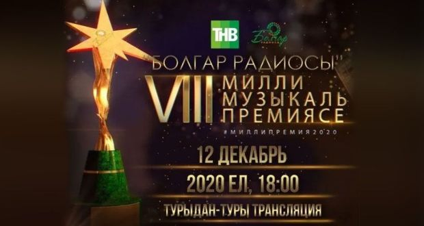 "The VIII National Music Award ""Bolgar Radiosi"" will be presented online"