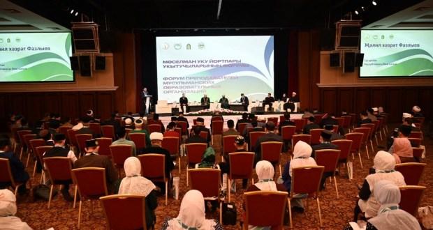 В Казани прошел Форум мусульманских преподавателей Татарстана