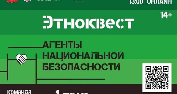 Общественная организация «Чак-чак» Перми проведет этноквест в режиме онлайн