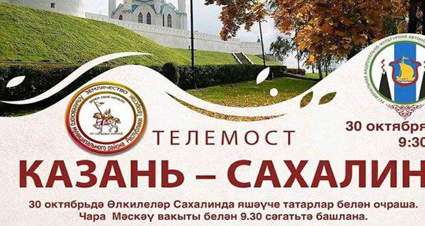 Иртәгә узачак Казан — Сахалин телекүпере ТАССРның 100 еллыгына багышланачак