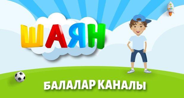 «Сәйлән» телевизион җыр фестиваленең гала-концерты  узачак