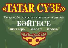 Татар филармониясе «TATAR сүзе» республикакүләм бәйгесен башлый!