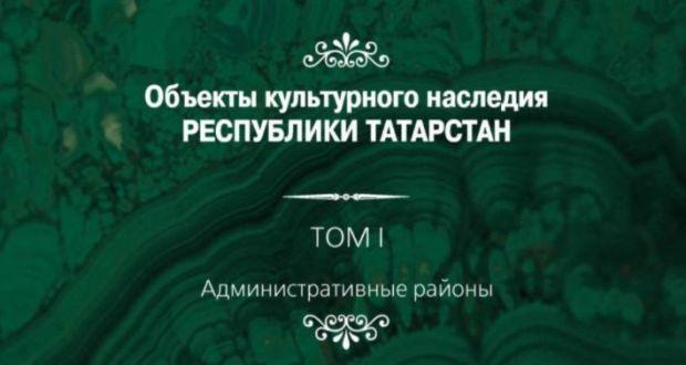 «Татарстан Республикасының мәдәни мирас объектлары» каталогының беренче томы басылды