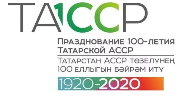 A series of documentaries dedicated to the 100th anniversary of the TASSR was shot in the Republic of Tatarstan