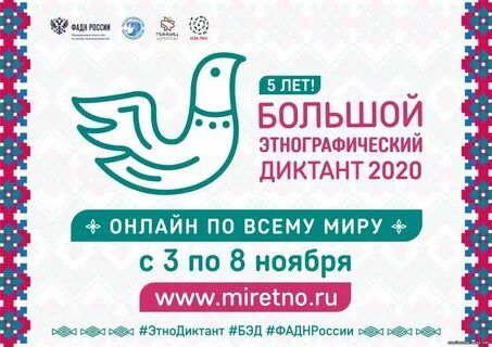 """The international action """"Big Ethnographic Dictation"""" will take place from 3 to 8 November"""