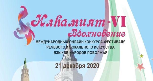 Открыт прием заявок на Международный онлайн конкурс «ИЛҺАМИЯТ VI – ВДОХНОВЕНИЕ»